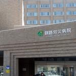 これが労災病院。って、皆さんご存じですよね〜。