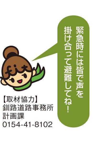 fit-P016-たしかめ隊6