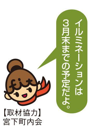 fit-P016-たしかめ隊5