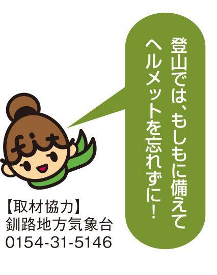 fit-P016-たしかめ隊3