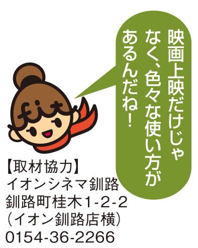 fit9-P033-たしかめ隊