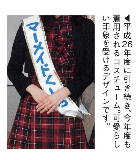 fit-P016-たしかめ隊