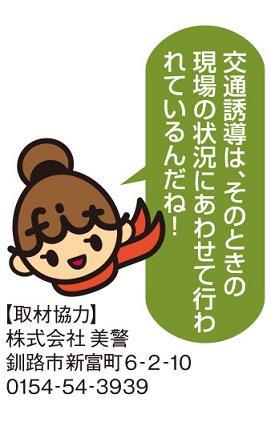 fit3-P014-たしかめ隊