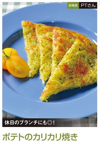 fit-P058-シェアレシピ